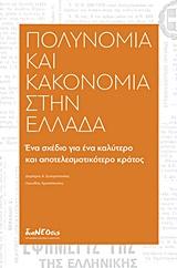 Πολυνομία και κακονομία στην Ελλάδα