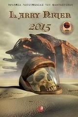 Βραβεία λογοτεχνίας του φανταστικού Larry Niven 2015