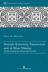 Θεολογία, κτισιολογία, εκκλησιολογία κατά τον Μέγαν Αθανάσιο