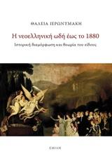 Η νεοελληνική ωδή έως το 1880