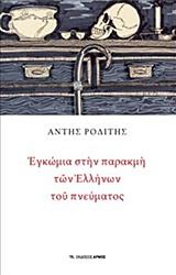 Εγκώμια στην παρακμή των Ελλήνων του πνεύματος