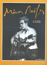 Μάνος Λοΐζος, Τραγούδια για κιθάρα 2