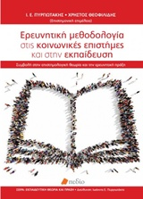 Ερευνητική μεθοδολογία στις κοινωνικές επιστήμες και στην εκπαίδευση