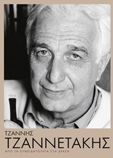 Τζαννής Τζαννετάκης, Από τη συνειδητότητα στη δράση