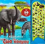 Το μεγάλο βιβλίο με τα ζώα του κόσμου