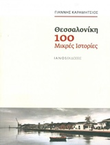 Θεσσαλονίκη, 100 μικρές ιστορίες