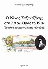 Ο Νίκος Καζαντζάκης στο Άγιον Όρος το 1914