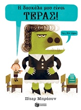 Η δασκάλα μου είναι τέρας!