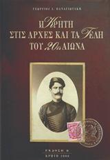 Η Κρήτη στις αρχές και τα τέλη του 20ού αιώνα
