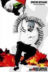 Παλαιστίνη, σιωνισμός, αντίσταση