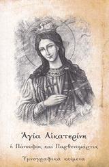 Αγία Αικατερίνη η πάνσοφος και παρθενομάρτυς