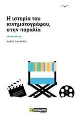 Ιστορία του κινηματογράφου, στην παραλία