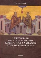 Η εικονογραφία των Αγίων Αναργύρων Κοσμά και Δαμιανού στην Βυζαντινή τέχνη