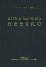 Λατινικό-ελληνικό λεξικό