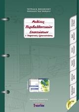 Μελέτες περιβαλλοντικών επιπτώσεων: Τουριστικές εγκαταστάσεις