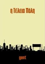 Η τέλεια πόλη