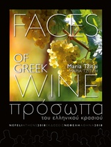 Πρόσωπα του ελληνικού κρασιού
