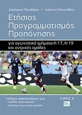Ετήσιος προγραμματισμός προπόνησης για αγωνιστικά τμήματα Κ-17, Κ-19 και αντρικές ομάδες