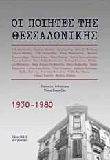 Οι ποιητές της Θεσσαλονίκης 1930-1980