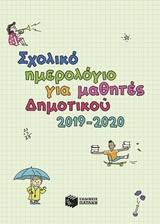 Σχολικό ημερολόγιο για μαθητές δημοτικού 2019-2020