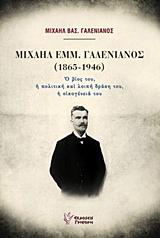 Μιχαήλ Εμμ. Γαλενιανός (1865-1946)