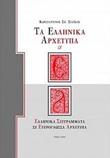 Τα ελληνικά αρχέτυπα