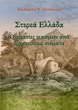 Στερεά Ελλάδα: Ονομασίες οικισμών από θρησκευτικά ονόματα