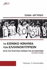 Το εθνικό κίνημα των Ελληνοκυπρίων