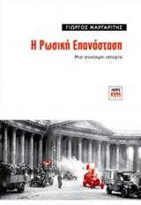 Η Ρωσική Επανάσταση