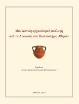 Μια νεανική αρχαιολογική συλλογή από τη Λευκωσία στο Πανεπιστήμιο Αθηνών