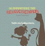 Οι περιπέτειες της Αδελαΐδας Πασταφλώρα: Ταξίδι στη Γραβιερούπολη