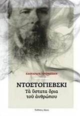 Ντοστογιέβσκι: Τα ύστατα όρια του ανθρώπου