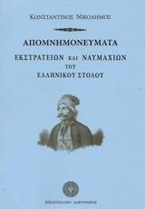 Απομνημονεύματα εκστρατειών και ναυμαχιών του ελληνικού στόλου
