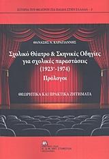 Σχολικό θέατρο και σκηνικές οδηγίες για σχολικές παραστάσεις (1923-1974)