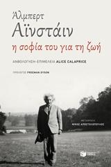 Άλμπερτ Αϊνστάιν, η σοφία του για τη ζωή