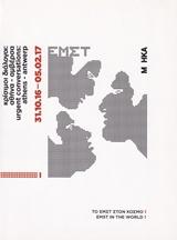Κρίσιμοι διάλογοι: Αθήνα - Αμβέρσα 31.10.16-05.02.17