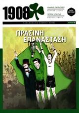 1908: Πράσινη επανάσταση