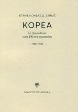 Κορέα: Το ημερολόγιο ενός Έλληνα στρατιώτη 1950-1951