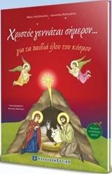 Χριστός γεννάται σήμερον...
