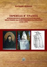 Ιερεμίας Β΄ Τρανός Αρχιεπίσκοπος Κωνσταντινουπόλεως, Νέας Ρώμης και Οικουμενικός Πατριάρχης (1536-1595)