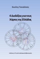 4 Διαλέξεις για τους χάρτες της Ελλάδας