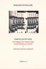 Γιώργος Σαραντάρης, Συνυπάρξεις στον ποιητικό χώρο μεταξύ Ελλάδας και Ιταλίας. Ανθολογία ιταλικών ποιημάτων