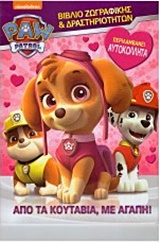 Paw Patrol: Από τα κουτάβια, με αγάπη!