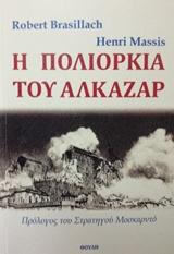 Η πολιορκία του Αλκαζάρ