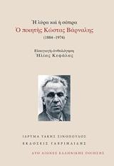 Η λύρα και η σάτιρα: Ο ποιητής Κώστας Βάρναλης (1884-1974)