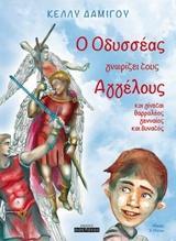 Ο Οδυσσέας γνωρίζει τους αγγέλους