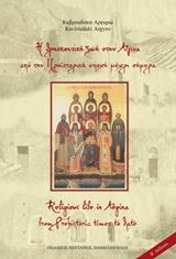 Η θρησκευτική ζωή στην Αίγινα από την προϊστορία μέχρι σήμερα