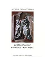 Θεοτοκόπουλος, Κορνάρος, Χορτάτσης