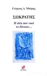 Σωκράτης, η ιδέα που νικά το θάνατο