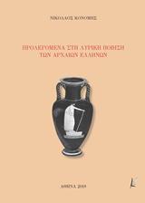 Προλεγόμενα στη λυρική ποίηση των αρχαίων Ελλήνων